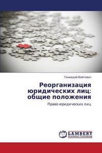Reorganizatsiya Yuridicheskikh Lits