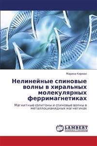 Nelineynye Spinovye Volny V Khiral'nykh Molekulyarnykh Ferrimagnetikakh