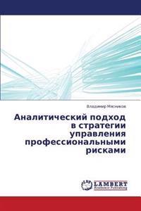 Analiticheskiy Podkhod V Strategii Upravleniya Professional'nymi Riskami