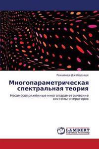 Mnogoparametricheskaya Spektral'naya Teoriya
