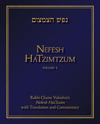 Nefesh Hatzimtzum