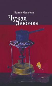 Chuzhaja devochka