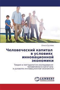 Chelovecheskiy Kapital V Usloviyakh Innovatsionnoy Ekonomiki