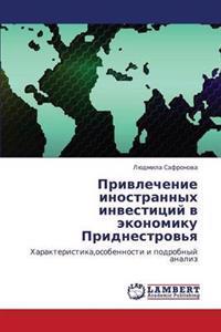 Privlechenie Inostrannykh Investitsiy V Ekonomiku Pridnestrov'ya
