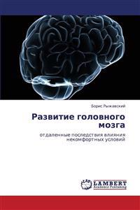 Razvitie Golovnogo Mozga