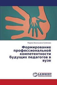 Formirovanie Professional'noy Kompetentnosti Budushchikh Pedagogov V Vuze