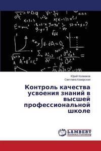 Kontrol' Kachestva Usvoeniya Znaniy V Vysshey Professional'noy Shkole