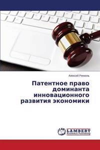 Patentnoe Pravo Dominanta Innovatsionnogo Razvitiya Ekonomiki