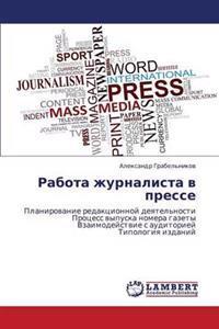Rabota Zhurnalista V Presse