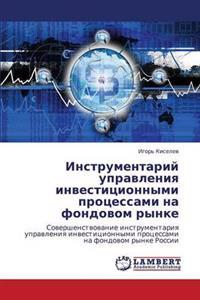 Instrumentariy Upravleniya Investitsionnymi Protsessami Na Fondovom Rynke