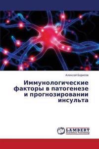 Immunologicheskie Faktory V Patogeneze I Prognozirovanii Insul'ta