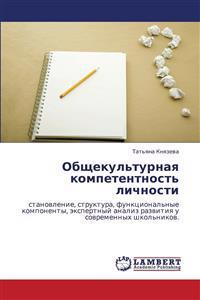 Obshchekul'turnaya Kompetentnost' Lichnosti