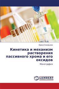 Kinetika I Mekhanizm Rastvoreniya Passivnogo Khroma I Ego Oksidov
