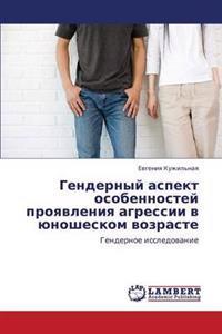 Gendernyy Aspekt Osobennostey Proyavleniya Agressii V Yunosheskom Vozraste
