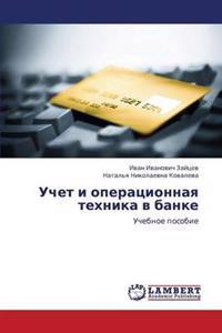 Uchet I Operatsionnaya Tekhnika V Banke
