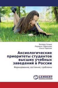 Aksiologicheskie Prioritety Studentov Vysshikh Uchebnykh Zavedeniy V Rossii