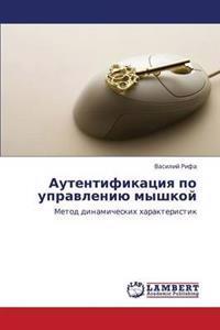 Autentifikatsiya Po Upravleniyu Myshkoy
