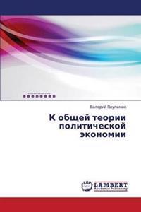 K Obshchey Teorii Politicheskoy Ekonomii