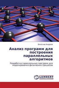 Analiz Programm Dlya Postroeniya Parallel'nykh Algoritmov