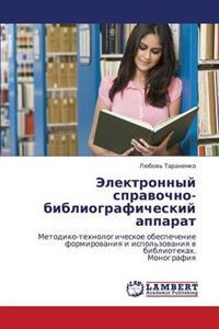 Elektronnyy Spravochno-Bibliograficheskiy Apparat