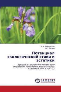 Potentsial Ekologicheskoy Etiki I Estetiki