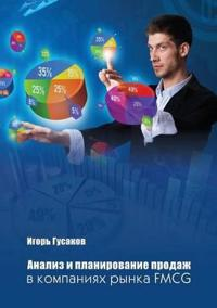 Analysis and Planning of Sales in the Companies Market Fmsg