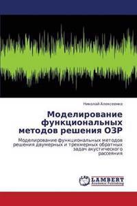 Modelirovanie Funktsional'nykh Metodov Resheniya Ozr