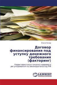 Dogovor Finansirovaniya Pod Ustupku Denezhnogo Trebovaniya (Faktoring)