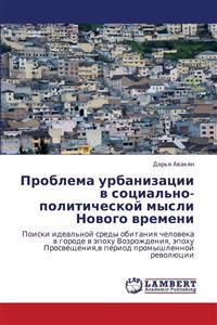 Problema Urbanizatsii V Sotsial'no-Politicheskoy Mysli Novogo Vremeni