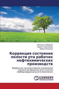 Korrektsiya Sostoyaniya Polosti Rta Rabochikh Neftekhimicheskikh Proizvodstv
