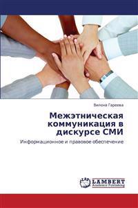 Mezhetnicheskaya Kommunikatsiya V Diskurse SMI