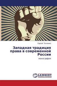 Zapadnaya Traditsiya Prava V Sovremennoy Rossii