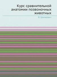 Kurs Sravnitelnoj Anatomii Pozvonochnyh Zhivotnyh