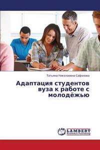 Adaptatsiya Studentov Vuza K Rabote S Molodyezh'yu