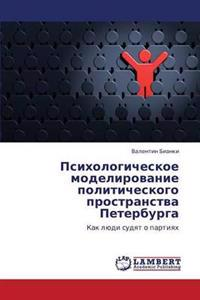 Psikhologicheskoe Modelirovanie Politicheskogo Prostranstva Peterburga