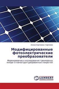 Modifitsirovannye Fotoelektricheskie Preobrazovateli
