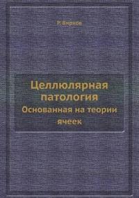 Tsellyulyarnaya Patologiya Osnovannaya Na Teorii Yacheek
