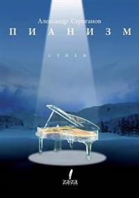 Pianism. Poetry