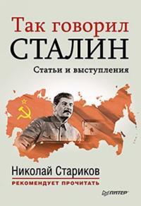 Tak govoril Stalin