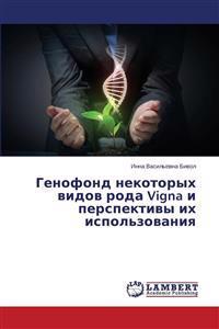 Genofond Nekotorykh Vidov Roda Vigna I Perspektivy Ikh Ispol'zovaniya