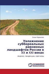Uvlazhnenie Subboreal'nykh Ravninnykh Landshaftov Rossii V XX I XXI Vekakh