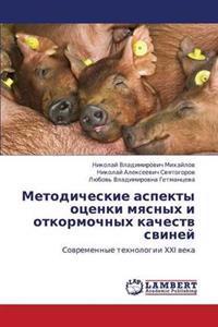 Metodicheskie Aspekty Otsenki Myasnykh I Otkormochnykh Kachestv Sviney