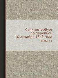Sanktpeterburg Po Perepisi 10 Dekabrya 1869 Goda Vypusk 1