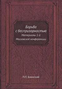 Borba S Besprizornostyu Materialy 1-J Moskovskoj Konferentsii