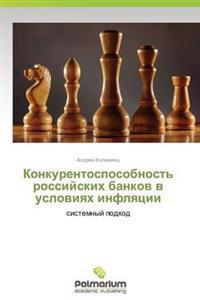Konkurentosposobnost' Rossiyskikh Bankov V Usloviyakh Inflyatsii