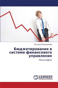 Byudzhetirovanie V Sisteme Finansovogo Upravleniya