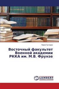 Vostochnyy Fakul'tet Voennoy Akademii Rkka Im. M.V. Frunze