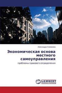 Ekonomicheskaya Osnova Mestnogo Samoupravleniya