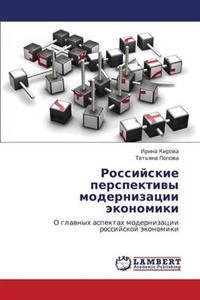 Rossiyskie Perspektivy Modernizatsii Ekonomiki