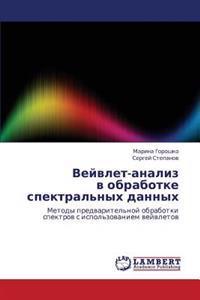 Veyvlet-Analiz V Obrabotke Spektral'nykh Dannykh